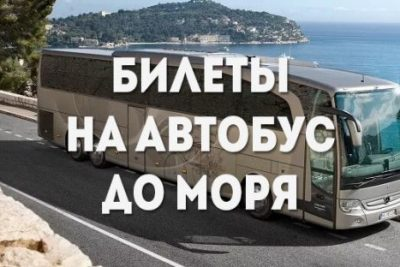 Cтоимость проезда на автобусе на лето 2020